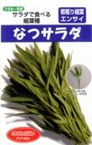 【うちなー育成】 なつサラダ 小袋種子